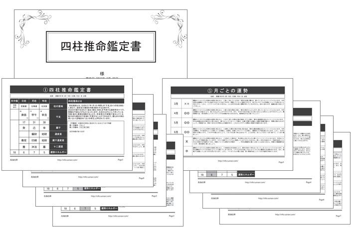 8P PDF鑑定